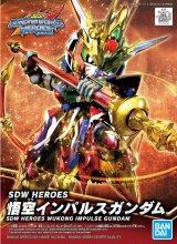 01 悟空インパルスガンダム SDW HEROES