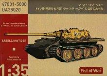1/35 ドイツ軍中戦車E-60A型10.5cmKwK