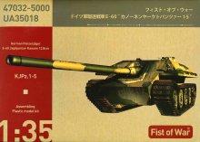 """1/35 ドイツ軍E-60駆逐戦車 KJPz.1-5 """"カノーネンヤークトパンツァー1-5"""