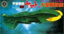 メカコレクション ガルマン・ガミラス 大型戦闘艦