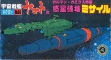 メカコレクション ガルマン・ガミラス 惑星破壊ミサイル