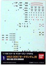 No.01 1/100 MG Zガンダム用 ガンダムデカール