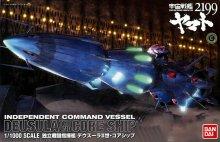 1/1000 独立戦闘指揮艦 デウスーラII世 コアシップ