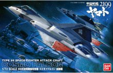 1/72 99式空間戦闘攻撃機 コスモファルコン 加藤機