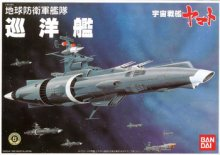 地球防衛軍 巡洋艦
