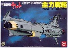 地球防衛軍 主力戦艦