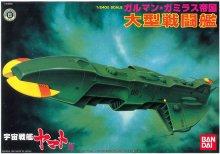 1/2400 ガルマンガミラス 大型戦闘艦