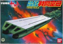 1/2400 ガルマンガミラス 戦闘空母
