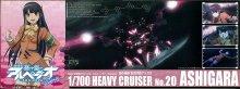 20 1/700 霧の艦隊 重巡洋艦 アシガラ フルハルタイプ 劇場版 蒼き鋼のアルペジオ-アルス・ノヴァ-Cadenza