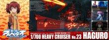 23 1/700 霧の艦隊 重巡洋艦 ハグロ フルハルタイプ 劇場版 蒼き鋼のアルペジオ-アルス・ノヴァ-Cadenza