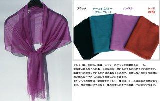 E001-03  絹のストールシリーズ  パープル