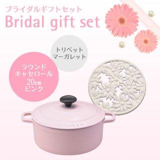 【ブライダルギフトセット】ラウンドキャセロール20cm(ピンク)+トリベットマーガレット セット※会員限定