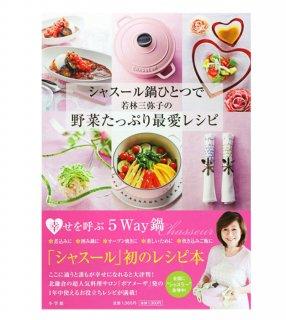 シャスール鍋ひとつで 若林三弥子の野菜たっぷり最愛レシピ