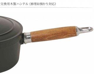 交換用木製ハンドル【修理お預かり対応】