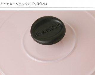 キャセロール用つまみ(黒)