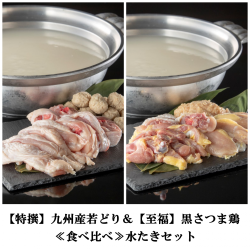 【特撰】九州産若どり&【至福】黒さつま鶏 ≪食べ比べ≫水たきセットの商品画像