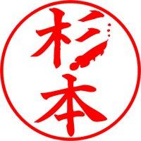 さかな文字の印鑑 魚鑑
