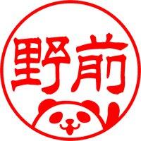 下からパンダ(挙手)