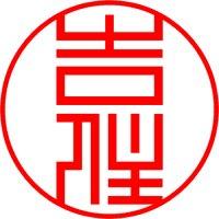 正方篆書体KAKUの印鑑