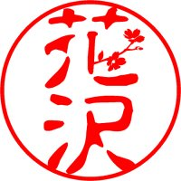 花文字の印鑑 ICHIRIN