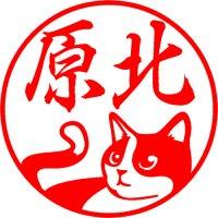 ネコ(リアルぶち猫)