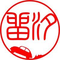 車(坂道発進)