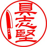 包丁(牛刀)