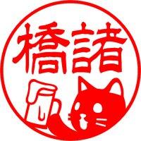 ネコ(乾杯)