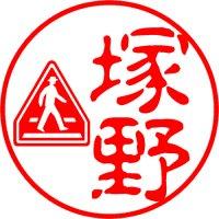横断歩道の道路標識(大人ver)