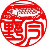 アロワナ(餌の魚が大ピンチver)