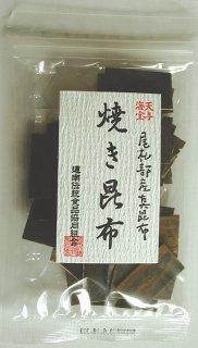 焼き昆布【北海道尾札部】