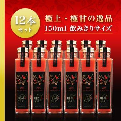 200%トマトジュース150ml サミットボトル12本セット ※ギフト箱ではありません