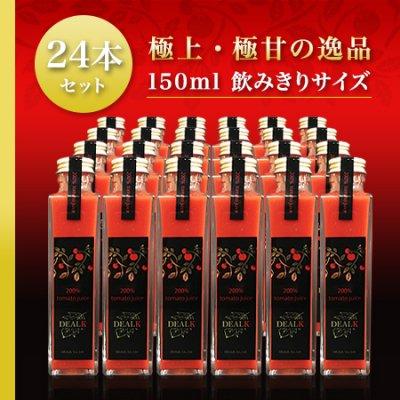 200%トマトジュース 150ml サミットボトル 24本セット  ※ギフト箱ではありません。