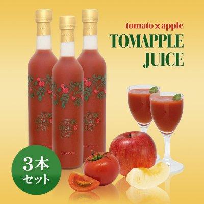 『TOMAPPLE JUICE』3本セット ギフト包装