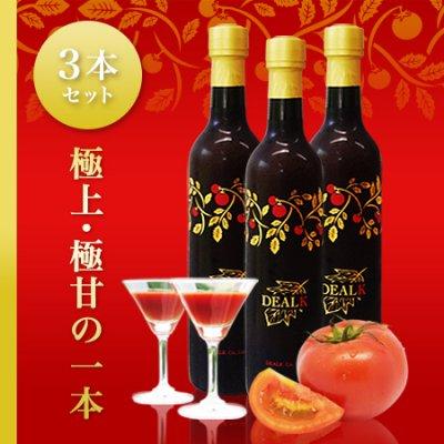 極上 200%トマトジュース3本(500ml×3)ギフト包装