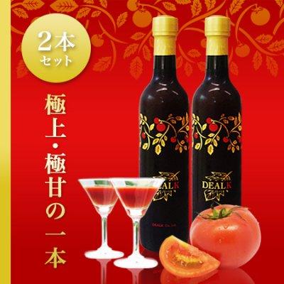 極上 200%トマトジュース2本(500ml×2)※ギフト箱