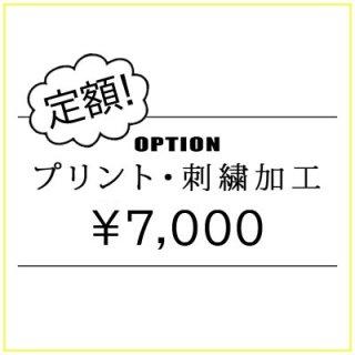 【オプション】プリント・刺繍加工