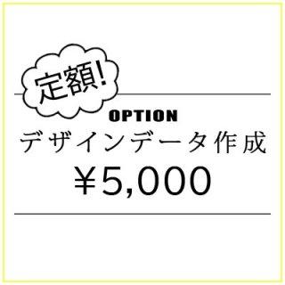 【オプション】デザインデータ作成