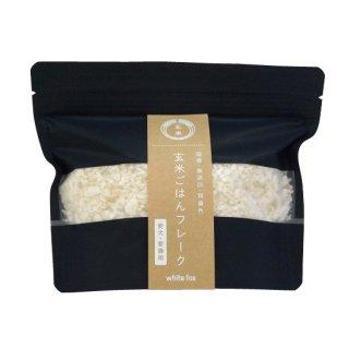 玄米ごはんフレーク100g  [70113]
