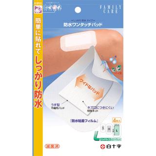 FC防水ワンタッチパッドL 4枚入 8×13cm(パッド部4.5×9cm)