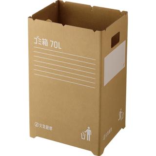 段ボールゴミ箱 2枚組 70L