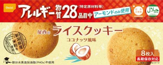 尾西のライスクッキー 6g×8枚入 48個入 ココナッツ味【3/24以降入荷予定】