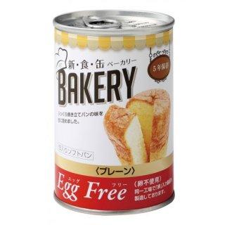 新食缶ベーカリー 缶入りソフトパン 24缶入 Egg Free プレーン
