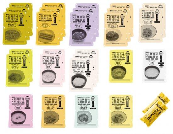 常温長期賞味期限食品セット 標準Aセット