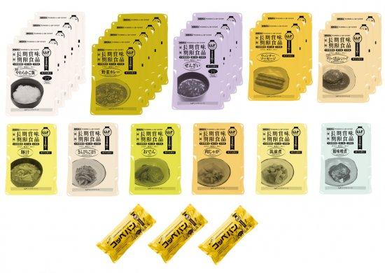 常温長期賞味期限食品セット 便利Bセット