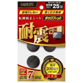タックフィット 耐候タイプ 28mm丸 4枚入【欠品中次回入荷未定】