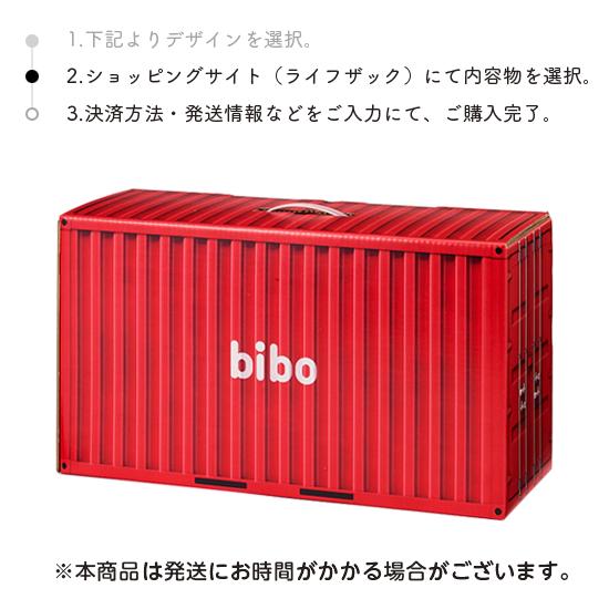 防災備蓄セットbibo container(コンテナ)