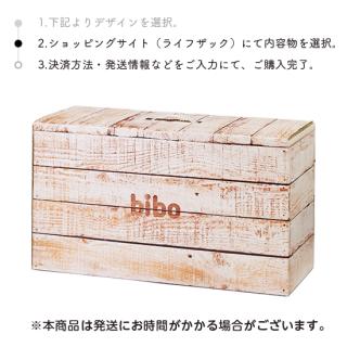 防災備蓄セットbibo wood(ウッド)
