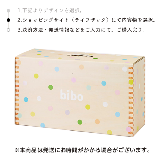 防災備蓄セットbibo dot(ドット)※男性用、女性用は一部商品欠品中のため次回6月上旬入荷予定