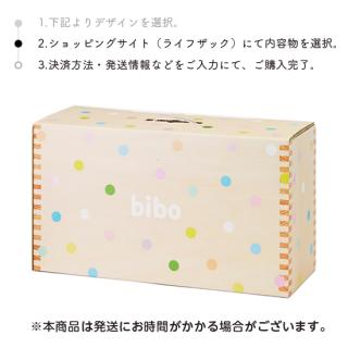 防災備蓄セットbibo dot(ドット)
